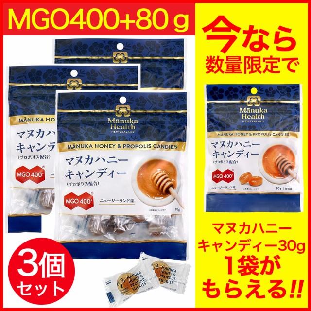 安全確認済 マヌカハニー キャンディ 飴 プロポリス マヌカハニーMGO400+ キャンディー 80g 3個セット のど飴 メール便で送料無料