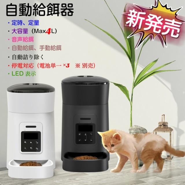 自動給餌器 タイマー 定時定量 オートペットフィーダー 自動餌やり器 MAX4.5L お留守番 ペット 食器 猫 犬
