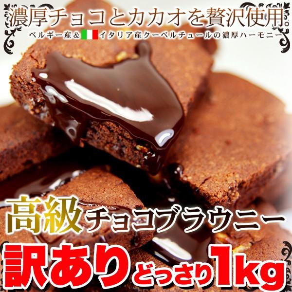 訳あり スイーツ お菓子 食品 わけあり チョコ チョコレート [高級チョコブラウニーどっさり1kg]