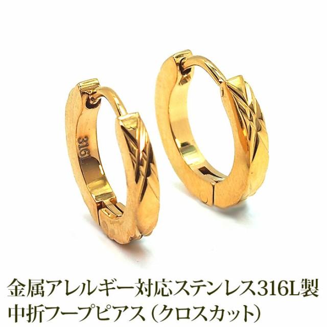 フープピアス メンズ ゴールド 中折れ ダイヤカット クロス 2×13mm 金属アレルギー対応 ステンレス製