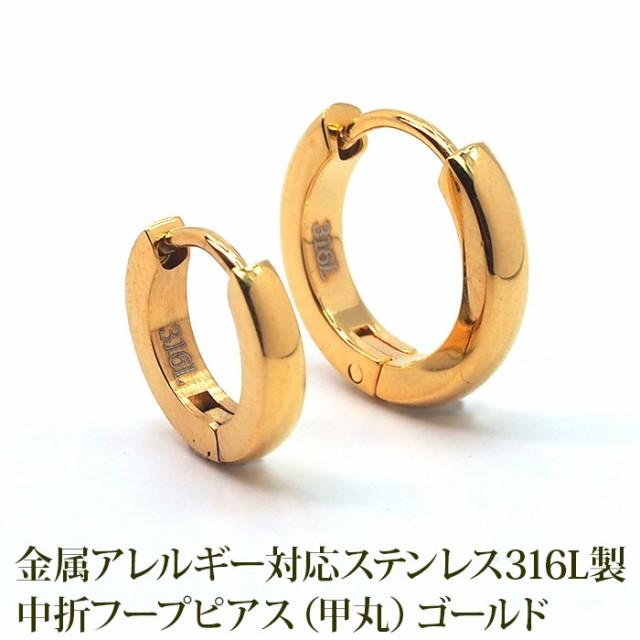 中折れ フープ ピアス 甲丸 金属アレルギー対応 ステンレス製 ゴールド 2mm×12mm 10mm