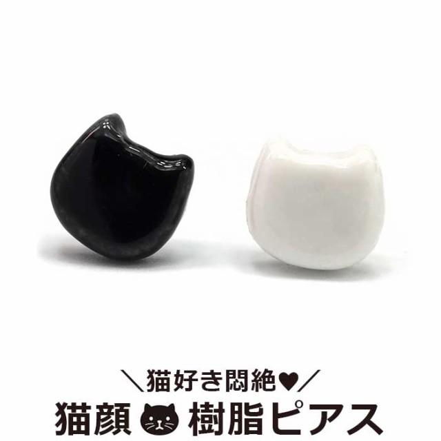 【ワンコイン】ネコ 顔 樹脂 ピアス ブラック ホワイト 金属アレルギー対応 猫 ねこ かわいい 小ぶり ミニ 黒猫 白猫