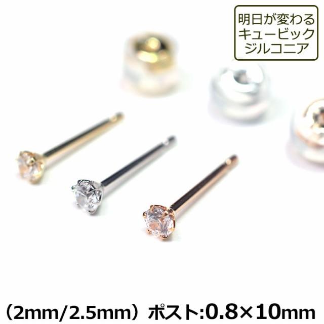 【お試し送料無料】セカンドピアス つけっぱなし 18金 K18 軸太 明日が変わるキュービックジルコニア 極小 2mm 2.5mm ロングポスト 0.8mm