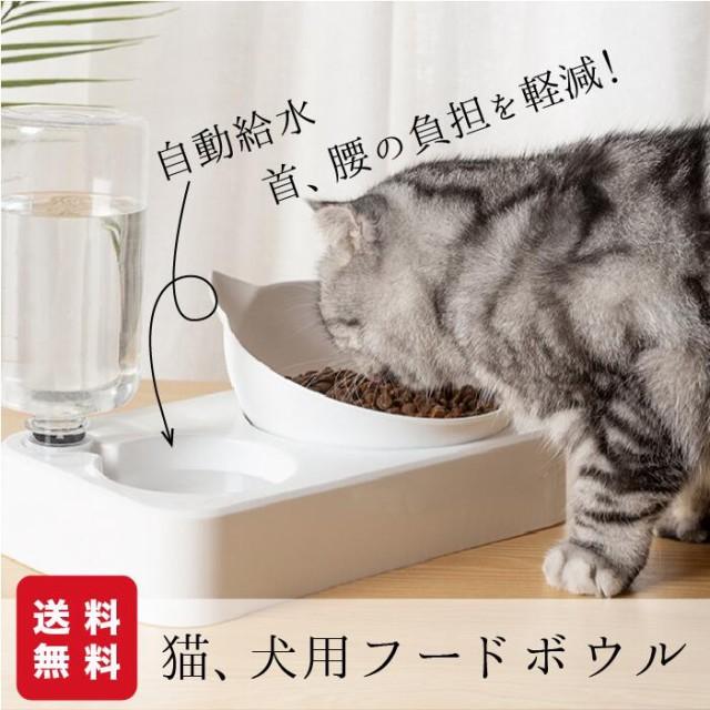 猫 ご飯台 水飲み台 首負担軽減 ねこ ボウル 食器 プラスチック スタンド 犬 フードボウル