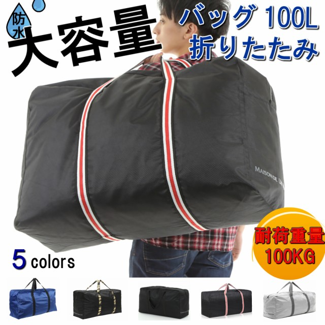 大きい バッグ 大型 大容量 100L 折り畳み ボストンバッグ 防水 撥水 トートバッグ スタイリストバッグ レディース メンズ ダッフルバッ