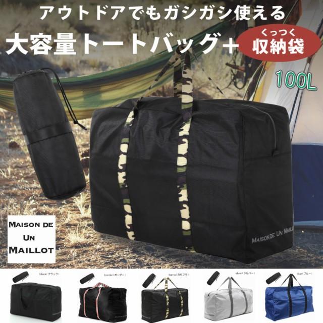 大型バッグ 大きい バッグ 大容量 折りたたみ トートバッグ 100L くっつく 収納袋付 ランドリーバッグ ボストンバッグ 布団バッグ 防水