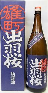日本酒 『出羽桜 純米吟醸 雄町』 【出羽桜酒造】