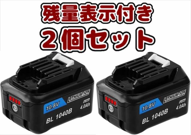 マキタ BL1040B 10.8v 4.0Ah 2個セット 互換 バッテリー MAKITA BL1040 BL1015 BL1040B