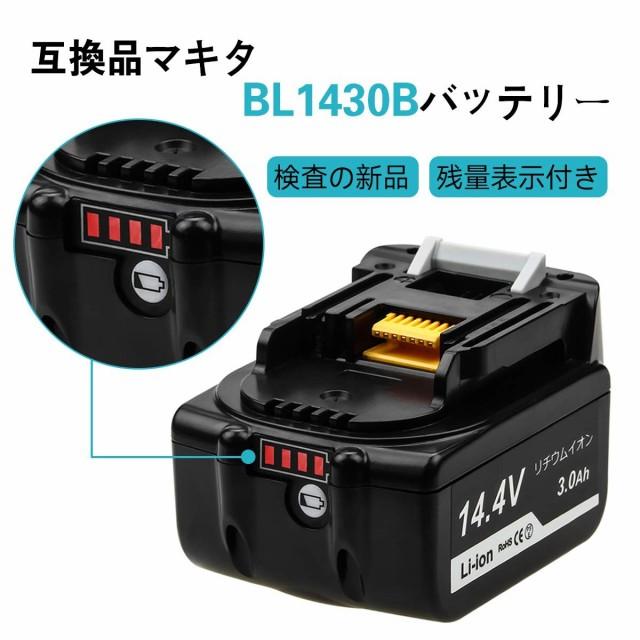 マキタ BL1430B 14.4v 3.0ah 1個 互換 バッテリー 残量表示 makita