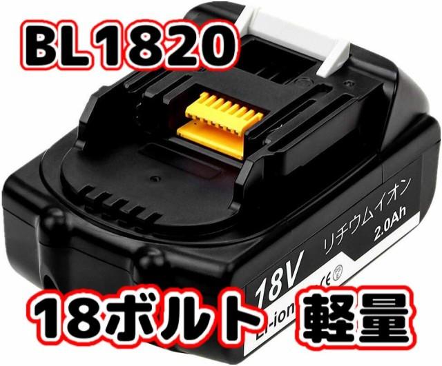 マキタ BL1820 18v 2.0Ah 1個 互換 バッテリー makita