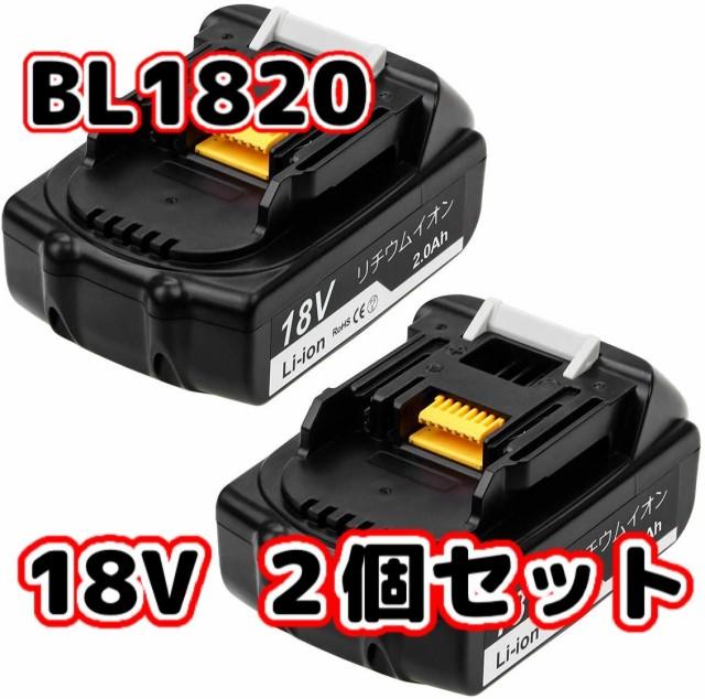 マキタ BL1820 18v 2.0Ah 2個セット 互換 バッテリー makita