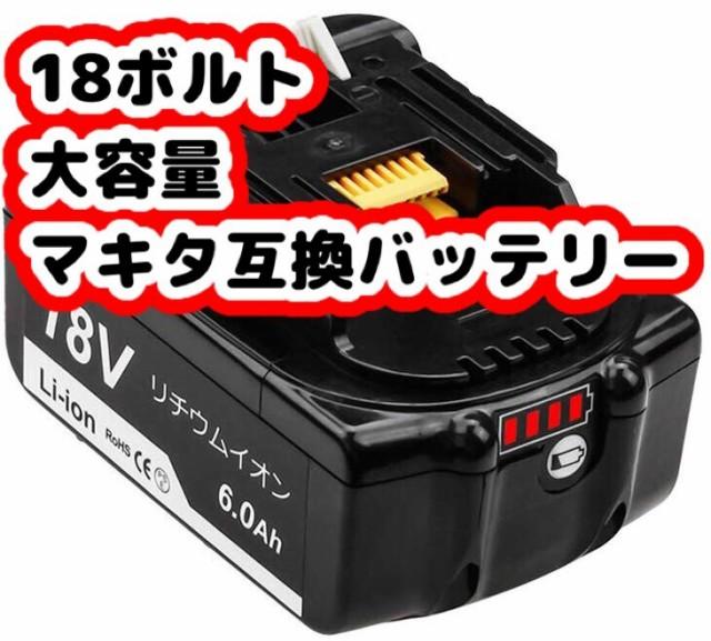 マキタ BL1860B 18v 6.0Ah 1個 互換 バッテリー 残量表示 makita
