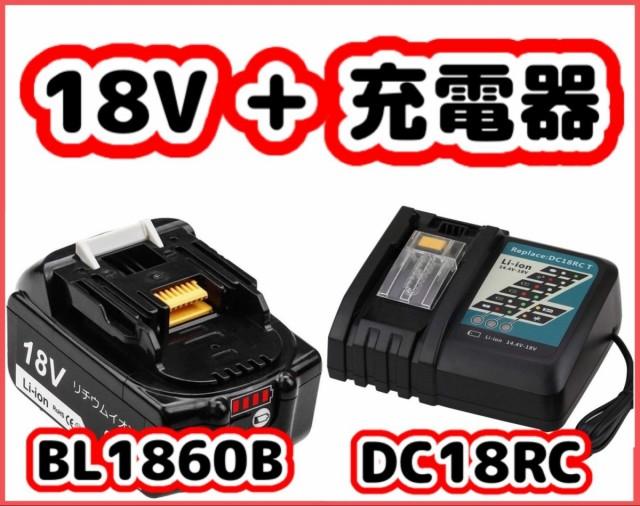 マキタ 互換充電器+互換バッテリーセット DC18RCとBL1860B(1個) makita 充電器 バッテリー