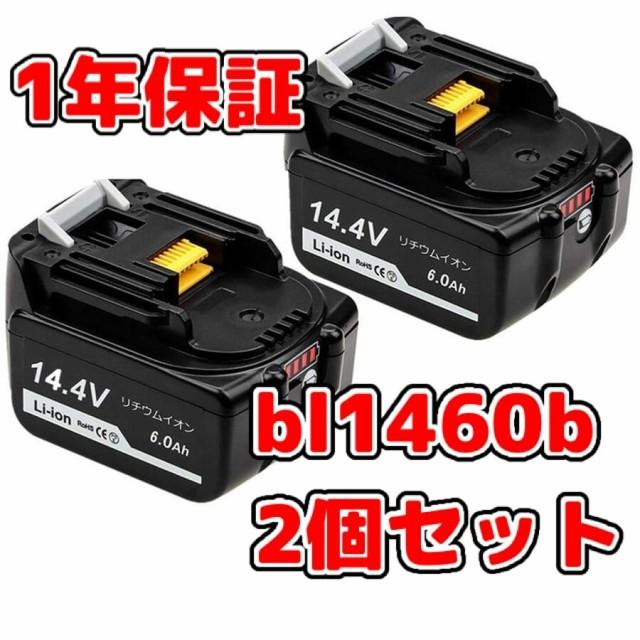 マキタ BL1460B 14.4v 2個セット 互換 バッテリー 6.0Ah 残量表示 makita