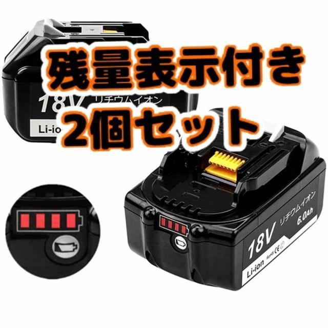 マキタ BL1860B 18v makita 6.0Ah 2個セット 互換 バッテリー makita