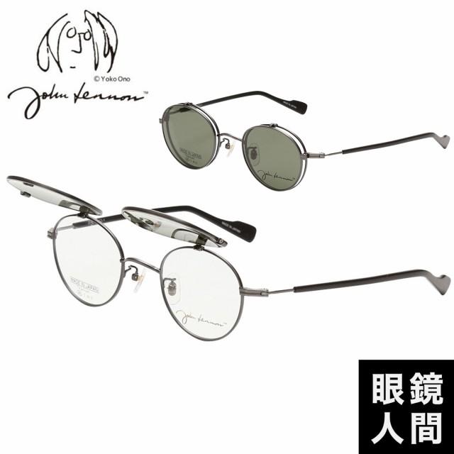 サングラス 跳ね上げ メガネ メガネフレーム ジョンレノン John Lennon JL 1071 4 46 ボストン グレー チタン メンズ 鯖江 日本製