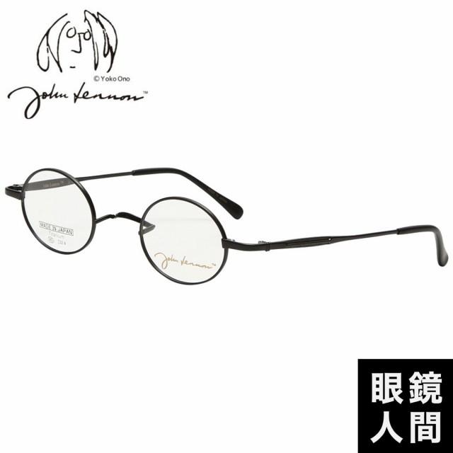 小さい 一山 メガネ メガネフレーム ジョンレノン John Lennon JL 1083 4 40 オーバル ブラック チタン メンズ 鯖江 日本製