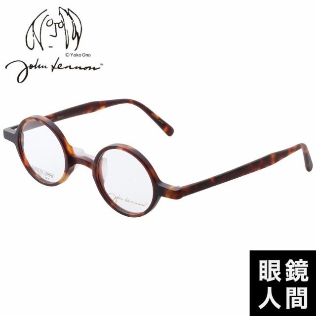 小さめ 丸 メガネ メガネフレーム ジョンレノン John Lennon JL 6017 3 42 ラウンド ブラウン メンズ レディース 日本製 ドライバー付き