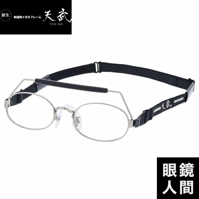 剣道 剣道用 メガネ 眼鏡 めがね テンム 天武 TS 020 46 国産 日本製