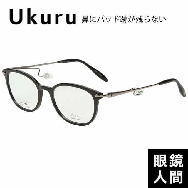 鼻にパッド跡が残らない レディース 女性 女 メガネ 眼鏡 めがね ウクル Ukuru UK 07 1 49 ウェリントン ブラック チタン 鯖江 日本製