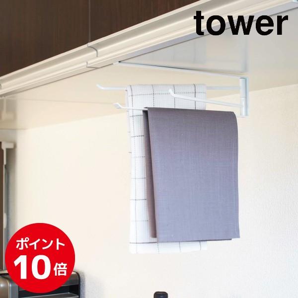 tower 戸棚下布巾ハンガー ホワイト 07113 タワー キッチン収納 インテリア スタイリッシュ 吊り戸棚 システムキッチン