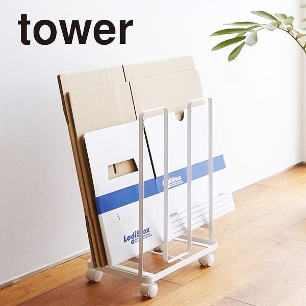 段ボール 収納 ダンボールストッカー ホワイト タワー tower 3303 収納ラック キャスター付き