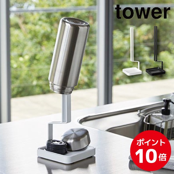 tower トレー付きマグボトルスタンド タワー ボトル 蓋 キャップ 洗う 干す 乾燥 立てる さしこむ 水切り 水 水筒 牛乳 紙パック トレー