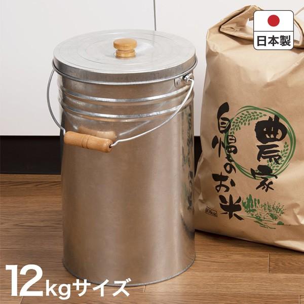 三和金属 トタン丸型米びつ 12kg TMK-12 日本製 洗える バケツ型 シンプル おしゃれ お米 収納 保存容器 コイン精米機 ペットフード 同梱