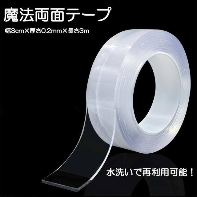 魔法テープ 両面テープ 超強力多機能テープ 万能 のり残らず はがせるテープ 透明 防水 洗濯で繰り返し利用可能 滑り止めテープ 耐熱 粘