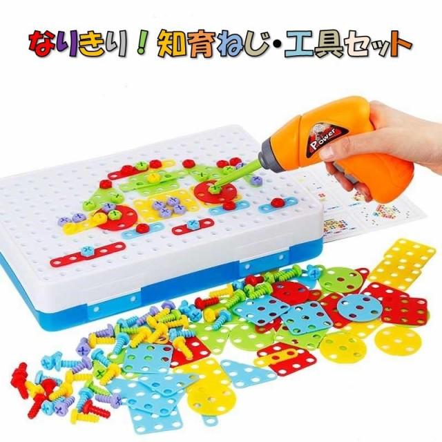 電動ドリルネジ おもちゃ お絵かき 大工さん ツールボックス セット 組み立て 知育玩具 男の子 おままごと なりきり