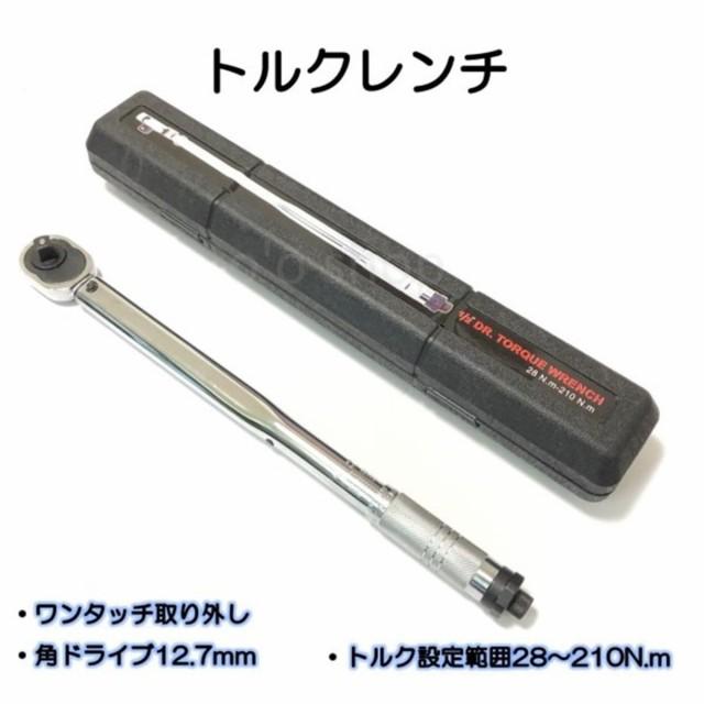 トルクレンチ スパナ プリセット型 工具 タイヤ交換 1/2インチ 12.7mm