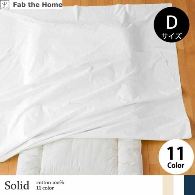 Fab the Home ファブザホーム Solid ソリッド フラットシーツ Dサイズ ベッドシーツ ダブルサイズ