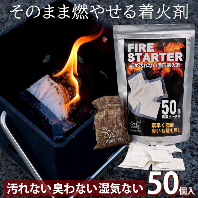 FUTURE FOX 着火剤 焚き火 薪ストーブ 50個入り 火起こし
