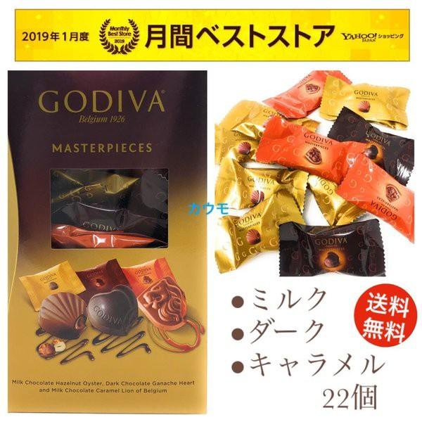 ゴディバ チョコレート 3種類 22粒 スイーツ お菓子 チョコレート チョコ プレゼント (食品G22)
