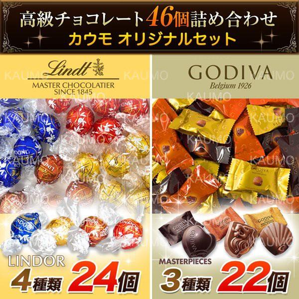 チョコレート リンツ ゴディバ 高級 詰め合わせ アソート 全7種46個 スイーツ チョコ 詰合せ 詰合 セット(食品/A24G22)