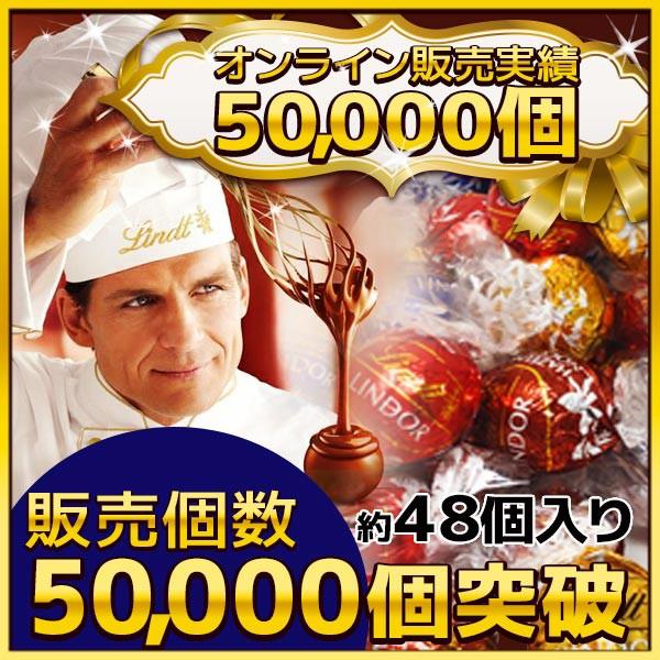 スイーツ お菓子 チョコ リンツ リンドール チョコレート 4種類 48個 アソート (食品チョコA48) 高級 個包装