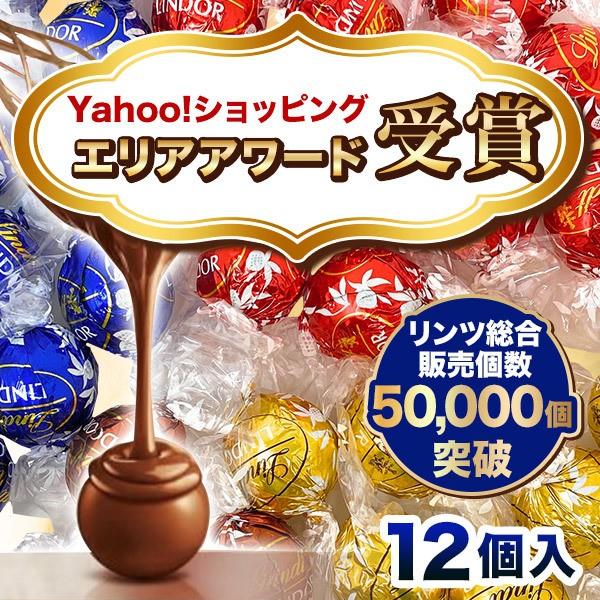 リンツ チョコレート リンドール 4種類 12個 アソート (食品A12) チョコ スイーツ お菓子 高級 個包装 バレンタイン