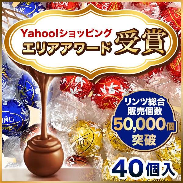 リンツ リンドール チョコレート 4種類 40個 アソート (食品A40) 高級 個包装 スイーツ お菓子 チョコ バレンタイン