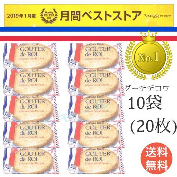 訳あり お菓子 人気 おすすめ スイーツ ガトーフェスタ ハラダ グーテ・デ・ロワ 10袋 20枚入 ラスク スイーツ 群馬 有名 (食品R10)