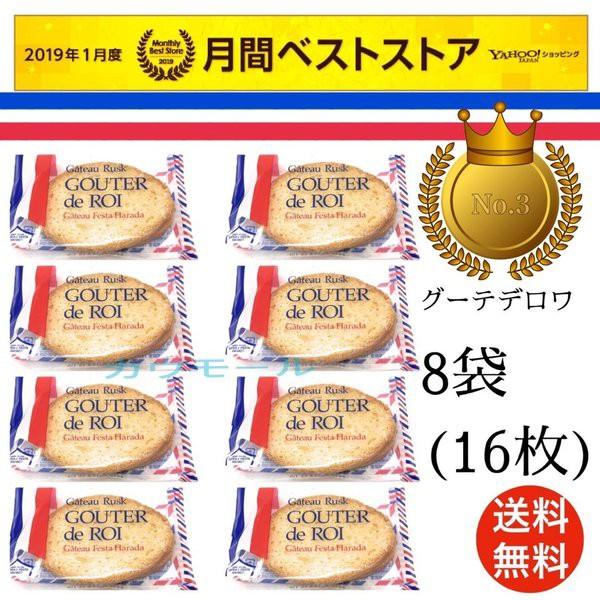 訳あり お菓子 スイーツ ガトーフェスタ ハラダ グーテ・デ・ロワ R7 2枚入×8袋 16枚 ラスク スイーツ 群馬 有名 (食品R8)