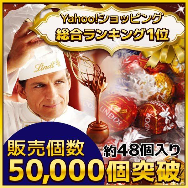 リンツ チョコレート リンドール 4種類 約48個 アソート チョコ スイーツ お菓子 高級 個包装 スイーツ_ (食品チョコ) バレンタイン