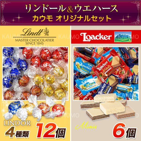 リンツ リンドール 12個 ローカー ミニーズ ウエハース 6個 チョコ チョコレート 個包装 スイーツ お菓子_ (食品A12-LOC6) バレンタイ