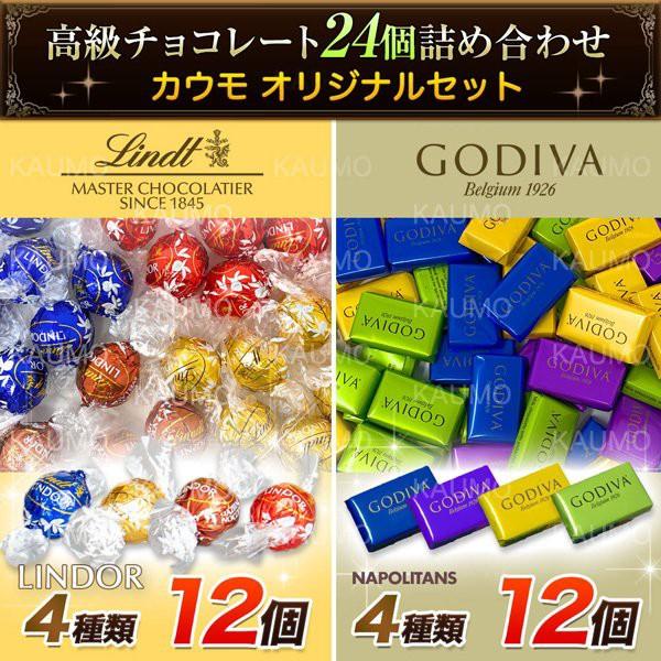 リンツ リンドール 12個 ゴディバ ナポリタン 12個 チョコ チョコレート 個包装 スイーツ お菓子_ (食品A12-NPR12) バレンタイン