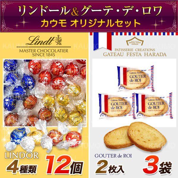 リンツ リンドール 12個 ガトーフェスタ ハラダ グーテ・デ・ロワ 3袋(6枚)チョコ チョコレート 個包装 ラスク (食品A12-R3) バレン