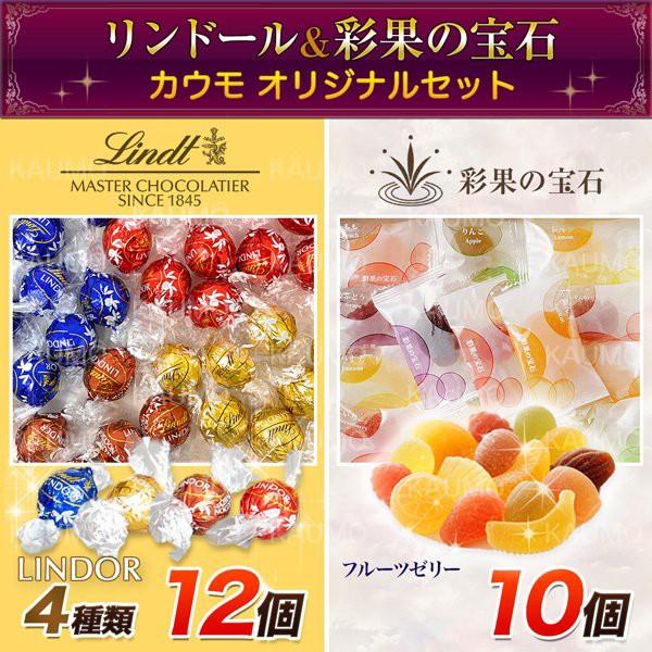 リンツ リンドール 12個 彩果の宝石 10個 チョコ チョコレート ゼリー フルーツゼリー 個包装 スイーツ お菓子 (食品A12-SAIKA10) バレ