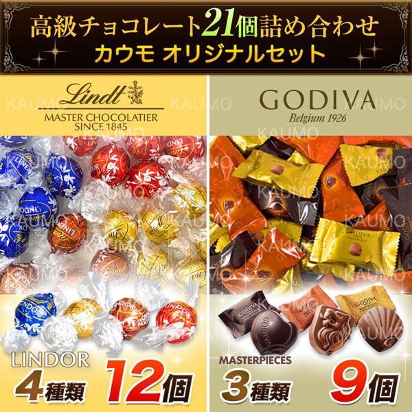 リンツ ゴディバ チョコレート 高級 詰め合わせ アソート 全7種21個 スイーツ チョコ 詰合せ 詰合 セット(食品A12G9) バレンタイン