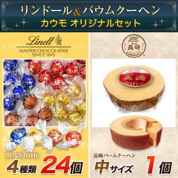 リンツ リンドール 24個 長崎バウムクーヘン チョコ チョコレート 個包装 スイーツ 人気 お菓子_ (食品A24-B1) バレンタイン