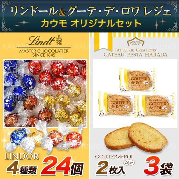 リンツ リンドール 24個 ガトーフェスタ ハラダ グーテ・デ・ロワ レジェ 3袋(6枚)チョコ チョコレート 個包装 ラスク (食品A24-L3)