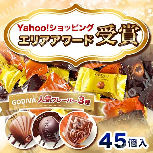 スイーツ お菓子 チョコレート チョコ ゴディバ チョコレート 3種類 45粒 スイーツ プレゼント (食品Gチョコ45) 人気 おすすめ バレンタ