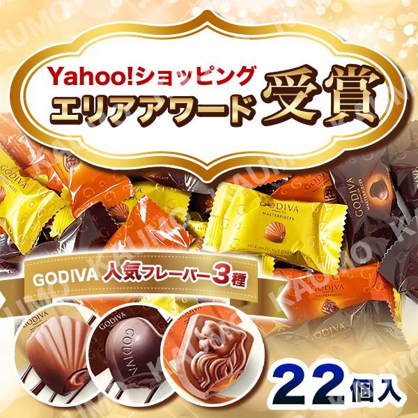 スイーツ お菓子 チョコレート チョコ ゴディバ チョコレート 3種類 22粒 スイーツ プレゼント (食品G22) バレンタイン